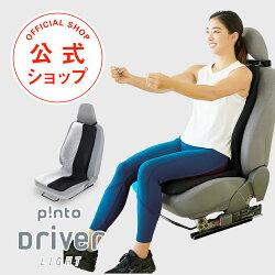p!ntoDriverLIGHT正しい姿勢習慣清潔抜群の通気性体圧分散ピントドライバーライト(pintodriverlight)