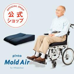 p!ntoMoldAir快適な生活のための車いす用クッションピントモールドエア正しい姿勢習慣(pintomoldair)