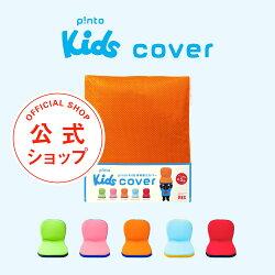 【送料無料】p!ntokidscover全5色(子供の姿勢を考えたクッション座布団(pintokids)「ピントキッズ」専用替えカバー)