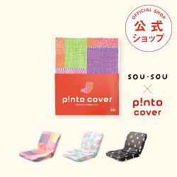 【送料無料】SOU・SOU×p!ntocover全3色(正しい姿勢の習慣用座布団クッションpinto「ピント」専用替えカバー)