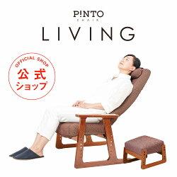 【送料無料】P!NTOCHAIRLIVING全2色正しい姿勢の習慣用座椅子ピントチェア【座椅子リクライニング骨盤姿勢猫背椅子イスチェア】