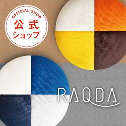RAQDA坐骨を曲面で支える機能クッション(ラクダ)