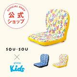 SOU・SOU × p!nto kids 全2色 子供の姿勢を考えたクッション 座布団 (pinto kids)ピントキッズ【座椅子 骨盤 姿勢 猫背 椅子 イス チェア 学習】