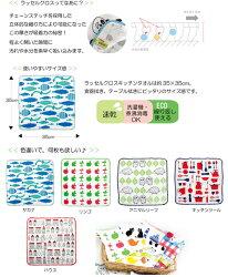 キッチンタオルラッセルクロス【メール便可】トリコロールチェック