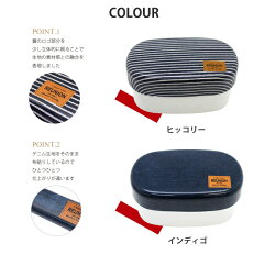 REUNIONデニム貼り小判2段ランチ★2種類★日本製