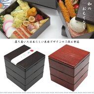 木目三段重 3300ml 日本製