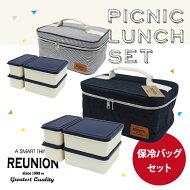 REUNION ピクニックランチセット