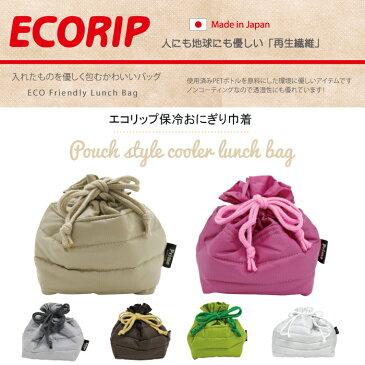 【メール便対応】【Ecorip】エコリップ保冷おにぎり巾着【日本製 きんちゃく 保冷 保温 軽量 かわいい ランチバッグ おしゃれ 女性用 ランチバッグ】