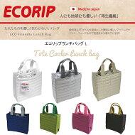 エコリップランチバッグ(L) 日本製