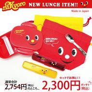 ニッキョロ・タイト1段弁当箱&先割れスプーン& お弁当袋のセット