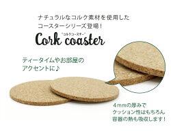 【メール便対応】コルクコースター★18種類★