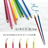 【メール便対応&12本購入でメール便無料!!】一本から買えるお箸♪色鉛筆箸(L)22.5cm【1本からの販売です 色えんぴつそっくりのお箸ギフトにも最適♪ 日本製】