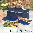 【送料無料】REUNION ピクニックランチセット ★2種類...