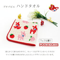 安心の日本製柔らかいプチバビエ柄ハンドタオル