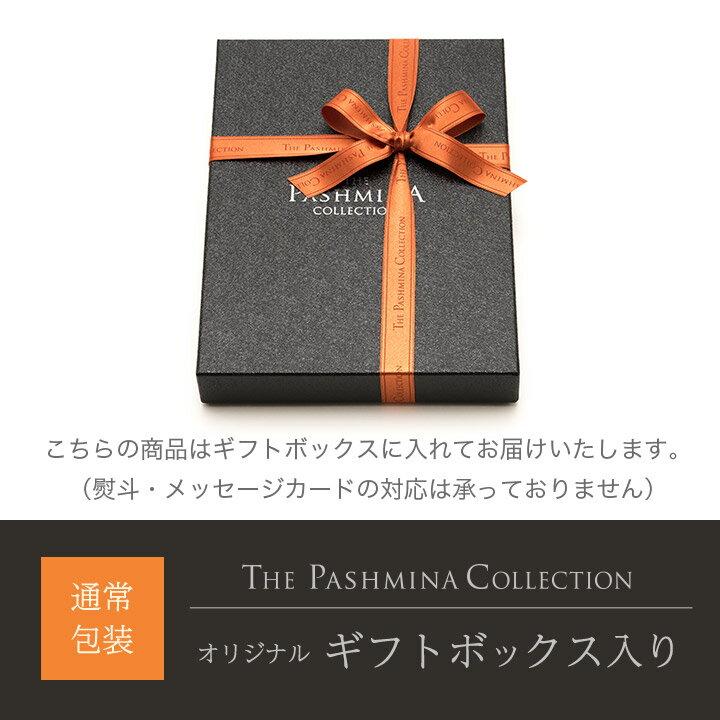 パシュミナコレクション『カシミヤシルクストール(R-SB003-1)』