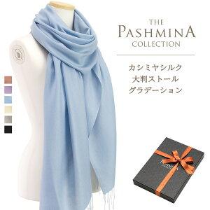 パシュミナ 大判ストール [カシミヤ シルク]                          カシミア ストール 大判/PASHMINA CASHMERE STOLE STALL