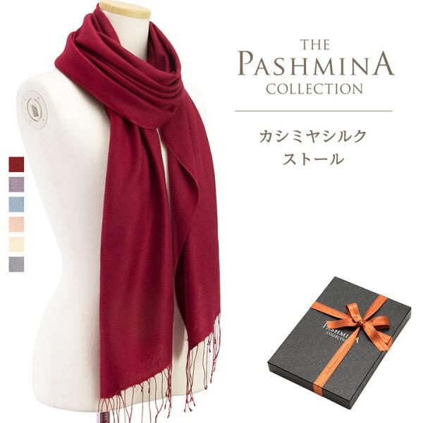 カシミヤシルクストール ギフト箱入 ストールCashmereStole春PashminaStallプレゼントGift内祝いや還暦