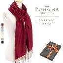 カシミヤ シルク ストール [ギフト箱入] ストール Cashmere Stole 春 Pashmina Stall プレゼント Gift 内祝いや還暦祝いにも 女性 男性 母・・・