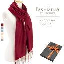 パシュミナ ストール [カシミヤ シルク/春/母の日]                                   カシミア ストール/PASHMINA CASHMERE STOLE STALL