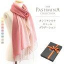 パシュミナ ストール グラデーション [カシミヤ シルク/春]                          パシュミナ ストール/PASHMINA CASHMERE STOLE STALL