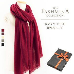 パシュミナ100% 大判ストール [カシミヤ100%]                            カシミア ストール 大判/PASHMINA CASHMERE STOLE STALL
