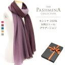 パシュミナ100% 大判ストール グラデーション [カシミヤ100%]                            カシミア ストール/PASHMINA CASHMERE STOLE STALL