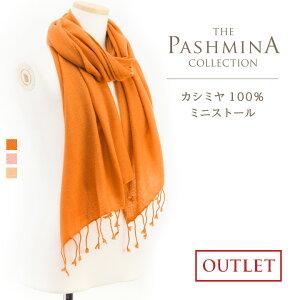 パシュミナ100% ミニストール [カシミヤ100%/ギフト向き]                      カシミア/ストール/パシュミナストール/カシミヤストール/カシミアストール/PASHMINA CASHMERE STOLE STALL