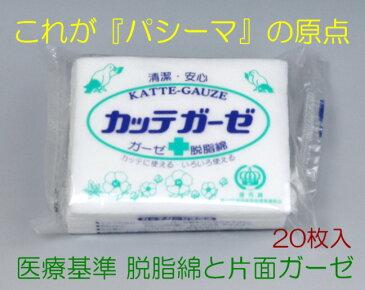 [パシーマ]カッテガーゼ8 x 10cm 20枚入マスクインナーとして快適保湿 除塵 花粉防御洗えるのでエコ!