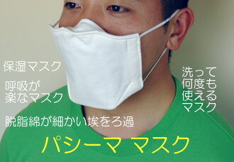 It is 280 yen to eight pieces of 180 yen to mask big things and small things size 《 速送 》 four pieces of パシーマ