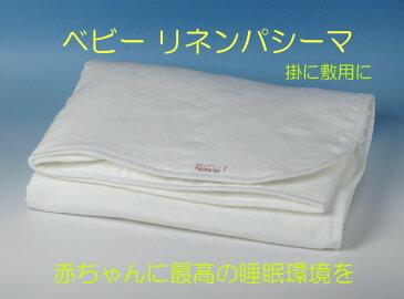 [リネンパシーマ]ベビー掛敷シーツ90x120cm