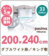 [パシーマ プレミアム 200x240]ダブルワイドサイズ掛けキング敷きロングサイズ200x240cmカラーバイヤスヘム加工送料無料 ポイント5倍