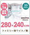[パシーマ プレミアム 280x240]ファミリーワイド掛けサイズファミリー敷きロングサイズ280x240cmカラーバイヤスヘム加工送料無料 ポイント5倍