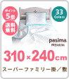[パシーマ プレミアム 310x240]スパーファミリー掛けサイズスーパーファミリ敷きロングサイズ310x240cmカラーバイヤスヘム加工送料無料 ポイント5倍