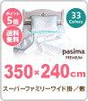 [パシーマ プレミアム 350x240]スーパーファミリーワイド掛けサイズスーパーファミリーワイド敷きサイズ350x240cmカラーバイヤスヘム加工送料無料 ポイント5倍