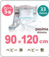 [パシーマ プレミアム 90x120]ベビー掛敷サイズ枕パット フリー使用サイズ90x120cmカラーバイヤスヘム加工ポイント5倍
