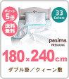 [パシーマ プレミアム 180x240]ダブル掛けサイズクィーン敷きロングサイズ180x240cmカラーバイヤスヘム加工送料無料 ポイント5倍
