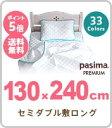 Pasima_size