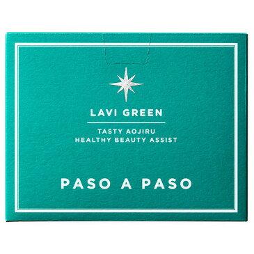 ラヴィグリーン 30包(美容青汁 健康食品 LAVI GREEN 美容 美肌 健康 大麦若葉 緑茶末 ヨモギ末 ツバメの巣 すっぽんエキス フラバンジェノール コラーゲン 食物繊維 難消化性デキストリン ビタミンB ミネラル 栄養バランス)