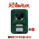 アニマルバリア ☆4台セット☆【送料無料】 ≪最新!充電可能