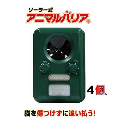 アニマルバリア ☆4台セット☆ ≪最新!充電可能!電池交換不要のソーラー式≫ アニマ...