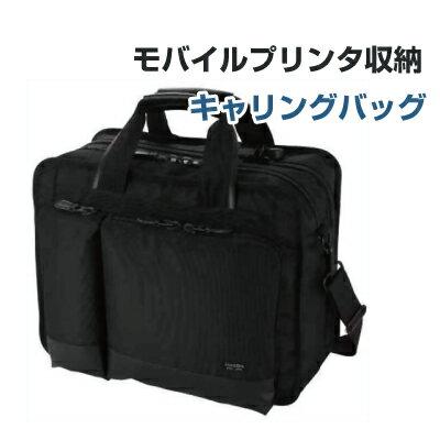 【即納】エレコム モバイルプリンタ収納 キャリングバッグ  BM-SE04BK [BM-SE04BK]|| ノートPC ノートパソコン カバン ELECOM