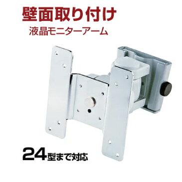 【あす楽】サンワサプライ モニタアーム [CR-LA303]   SANWA 壁掛け 固定