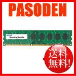 支持I-O 數據設備PC3-10600的DDR3記憶組件4GB DY1333-4G[DY1333-4G]   供存儲器增設使用的內置千兆