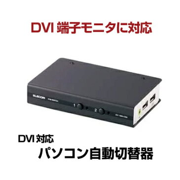 【あす楽】エレコム DVI対応パソコン自動切替器 2台切替 ワイド解像度対応[KVM-DVHDU2] 【CPU切替器・PC切替器】 || elecom DVI キーボード ノートパソコン デスクトップパソコン 切替機