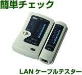 サンワサプライ LANケーブルテスター ケーブルチェッカー [LAN-TST3Z]
