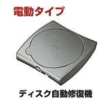 【即納】サンワサプライ ディスク自動修復機(研磨タイプ) CD-RE2AT [CD-RE2AT]