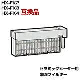 【あす楽】シャープ セラミックファンヒーター用加湿フィルター HX-FK5 [HX-FK5]【HX-C120・HX-B120・HX-A120・HX-129CX・HX-12E8対応】 ||セラミックファンヒーター 加湿フィルター 加湿器フィルター 交換フィルター 加湿器交換フィルター 消耗品 加湿器グッズ sharp