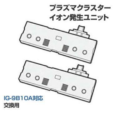 シャープ 交換用プラズマクラスターイオン発生ユニット IZ-C9B10 [IZ-C9B10]   sharp 交換用 プラズマクラスター 交換用プラズマクラスター 交換プラズマクラスター イオン発生ユニット イオン発生ユニツト イオン発生