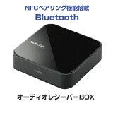 【即納】【送料無料】エレコム Bluetooth オーディオレシーバーBOX ブラック [LBT-AVWAR500]   レシーバーBOX オーデイオレシーバーBOX ブルートゥース ブルートウース ワイヤレス ワイヤレス化 無線 無線化 スマホ スマフォ スマートホン スマートフォン ELECOM