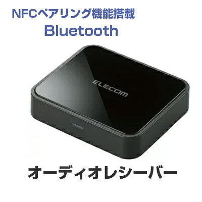 【即納】Bluetoothオーディオ ロジテック BluetoothオーディオレシーバーBOX [LBT-AVWAR700]|| Bluetooth エレコム elecom オーディオレシーバーBOX オーディオレシーバー オーディオレシーバ レシーバー ハンズフリー ワイヤレス 音楽 コンポ